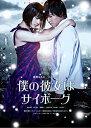【中古】僕の彼女はサイボーグ スペシャル・エディション [DVD]
