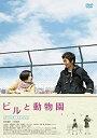 【中古】ビルと動物園 スペシャル・エディション [DVD]