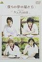 【中古】僕らの夢の描き方 ~メイキング オブ カフェ代官山II~ [DVD]