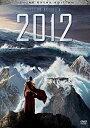 【中古】2012 エクストラ版 [DVD]