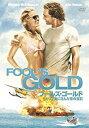 【中古】フールズ・ゴールド/カリブ海に沈んだ恋の宝石 [DVD]