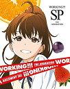 【中古】WORKING!!! SP(完全生産限定版) [DVD]