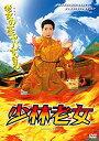 【中古】少林老女 [DVD]