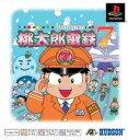 ショッピング桃鉄 【中古】桃太郎電鉄7 PS one Books