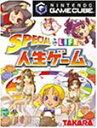 ショッピング人生ゲーム 【中古】SPECIAL 人生ゲーム