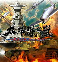 【中古】~太平洋の嵐~~戦艦大和、暁に出撃す!~~ (豪華限定版)~ - PS3