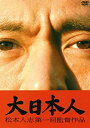 【中古】大日本人 初回限定盤 [DVD]