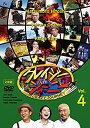 【中古】クレイジージャーニー Vol.4 [DVD]