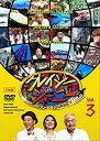 【中古】クレイジージャーニー Vol.3 [DVD]