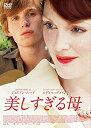 【中古】美しすぎる母 [DVD]