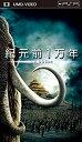 【中古】紀元前1万年 [UMD]