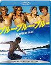 【中古】ブルー・ブルー・ブルー [Blu-ray]