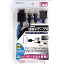 【中古】Wii用音声&D端子ケーブル ブラック