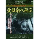 【中古】愛機南へ飛ぶ SYK-161 [DVD]