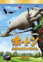 【中古】ホートン / 不思議な世界のダレダーレ (特別編) [DVD]