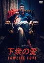 【中古】下衆の愛DVD