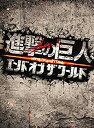 【中古】進撃の巨人 ATTACK ON TITAN エンド オブ ザ ワールド Blu-ray 豪華版(2枚組)