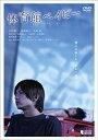 【中古】体育館ベイビー [DVD]