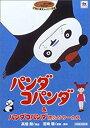 【中古】パンダコパンダ&パンダコパンダ雨ふりサーカス [DVD]