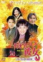 【中古】かわいい彼女 パーフェクトBOX [DVD] JVDK1222
