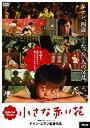 【中古】小さな赤い花 [DVD]