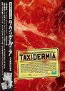 【中古】タクシデルミア~ある剥製師の遺言~(初回限定版) [DVD]