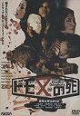 【中古】ドモ又の死 [DVD]