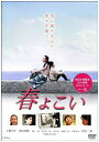 【中古】春よこい [DVD]