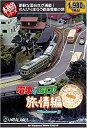 【中古】本格的シリーズ 電車でGO! 旅情編