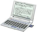 【中古】シャープ 電子辞書 PW-A8050 (
