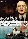 【中古】わが教え子、ヒトラー デラックス版 [DVD]