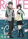 【中古】ReLIFE 完結編(完全生産限定版) [DVD]