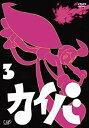 【中古】カイバ 3 [DVD]