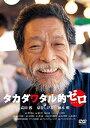 【中古】タカダワタル的ゼロ プラス [DVD]