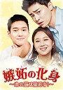 【中古】嫉妬の化身~恋の嵐は接近中! ~ DVD-BOX2