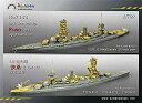 1/700 日本海軍戦艦 扶桑 1941 アップグレードセット