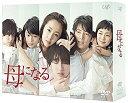 【中古】母になる DVD-BOX