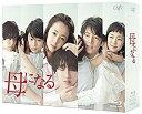 【中古】母になる Blu-ray BOX