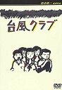 【中古】台風クラブ DVD