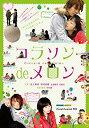 【中古】コラソン de メロン [DVD]