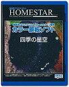 ショッピングホームスター 【中古】(未使用・未開封品) HOMESTAR (ホームスター) 専用 原板ソフト 「四季の星空」