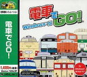 【中古】爆発的1480 電車でGO! Windows版