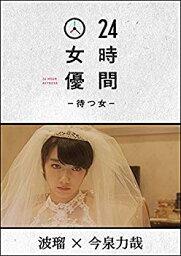 【中古】24時間女優-待つ女- ♯2 <strong>波瑠</strong> [DVD]
