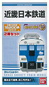 【中古】Bトレインショーティー近畿日本鉄道15200系・あおぞらII(先頭車2両入り)プラモデル