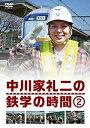【中古】中川家礼二の鉄学の時間 2 (特典なし) [DVD]