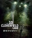 【中古】10 クローバーフィールド・レーン [Blu-ray]