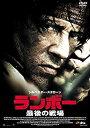 【中古】ランボー 最後の戦場 [DVD]