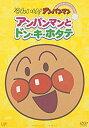 【中古】それいけ アンパンマン ぴかぴかコレクション アンパンマンとドン キ ホタテ DVD