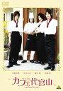 【中古】カフェ代官山 ~Sweet Boys~ [DVD]