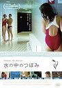 【中古】水の中のつぼみ [DVD]
